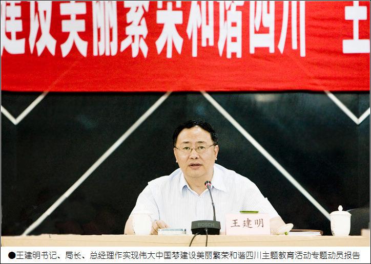 四川盐业公司实现伟大中国梦主题教育工作简报⑵